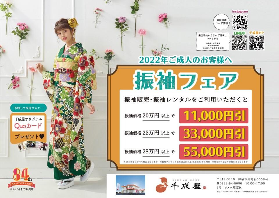 神栖店 my振用_210405