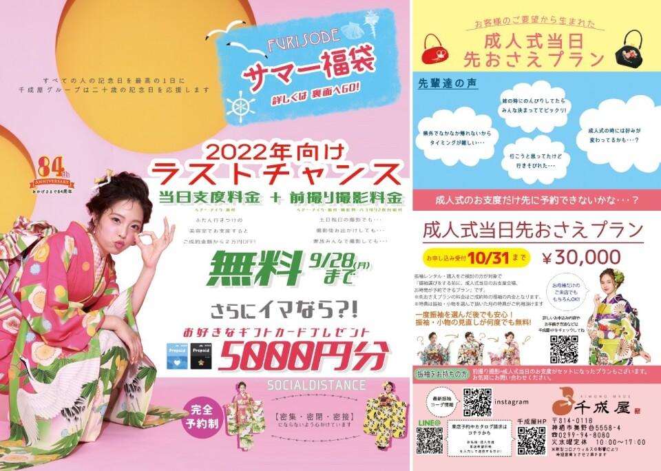 神栖店 my振用_200904