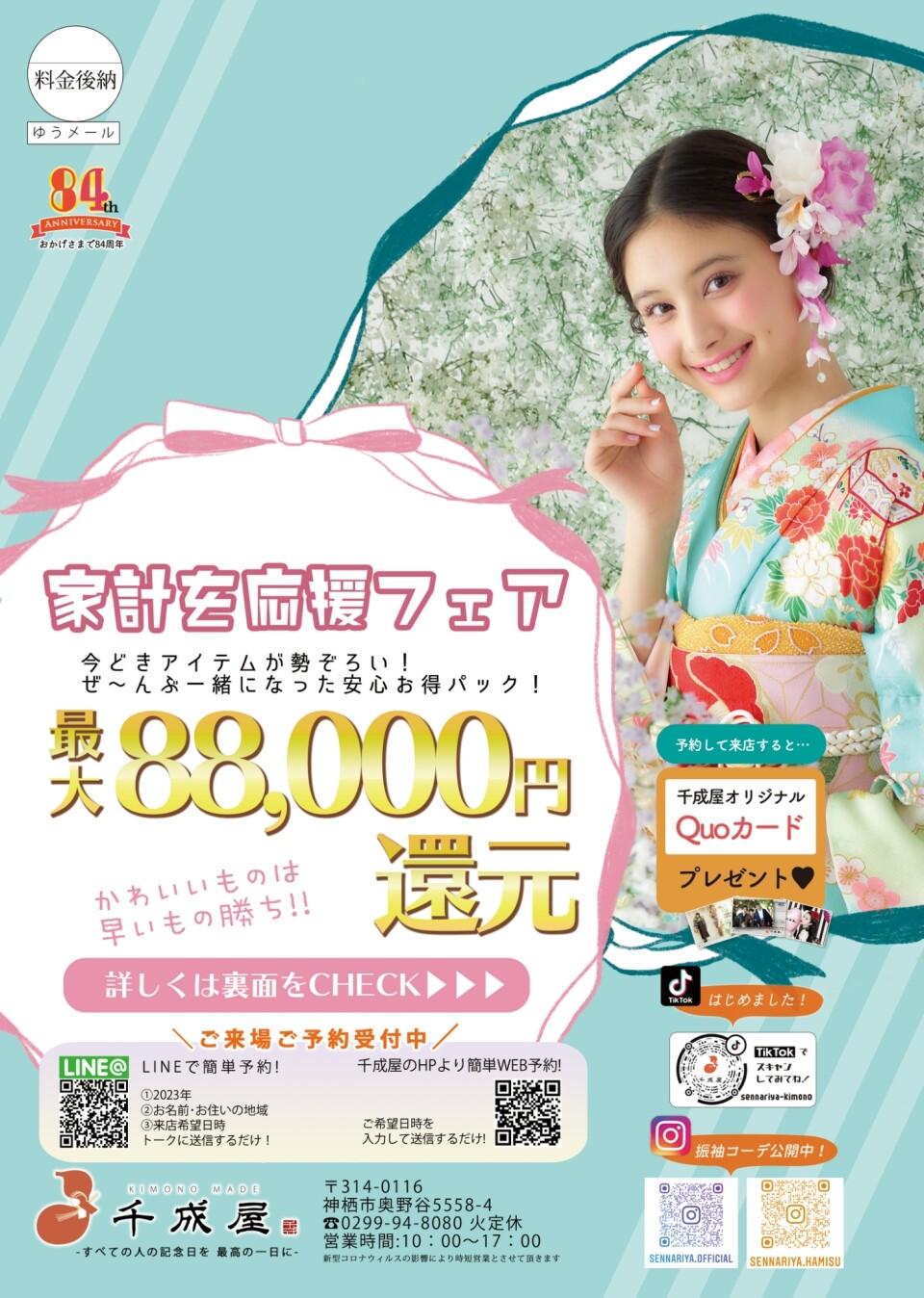 2023神栖店_210301