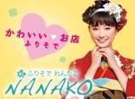 ふりそでNANAKO 川越店の店舗サムネイル画像