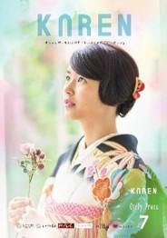 KAREN 振袖カタログA
