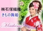 株式会社 石塚繊維の店舗サムネイル画像