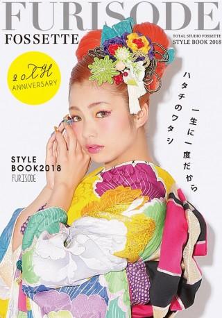 トータルスタジオ フォセット 振袖STYLE BOOK 2018