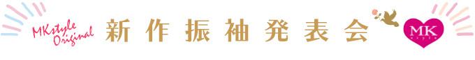 sinnsaku_title