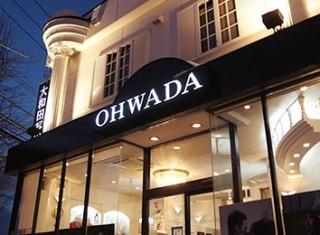 大和田写真館の店舗画像3