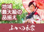 ふかの衣裳 高崎本店の店舗サムネイル画像