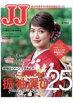 JJ 2017 振袖BOOK 厳選の25柄をクローズアップ!