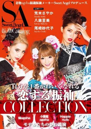 郵送カタログ:振袖ageha