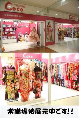 トータルフォトスタジオCoco振袖館 名古屋みなと店の店舗画像1