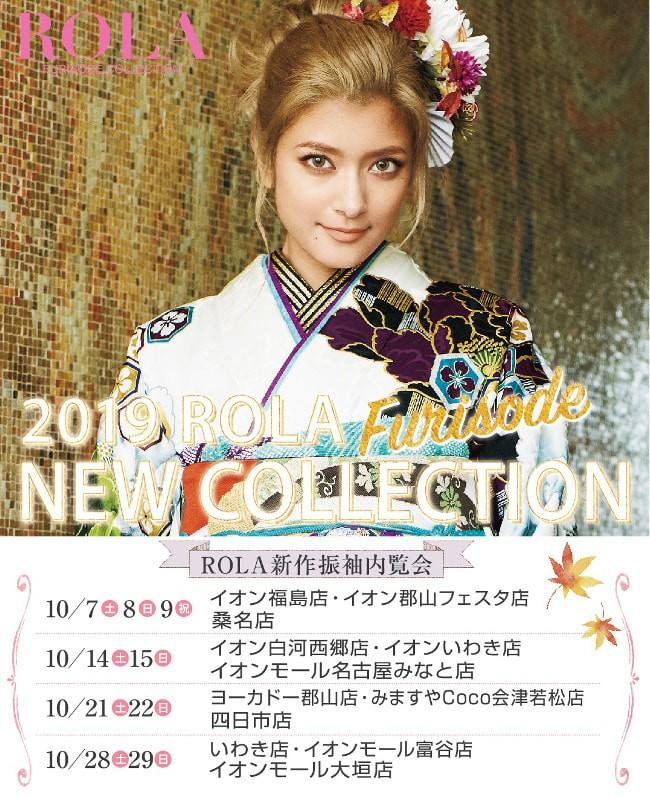 coco-kansyasai-20171006rola