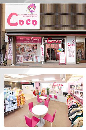 Coco振袖館 会津若松店の店舗画像1