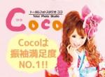 トータルフォトスタジオCoco振袖館 平イオンいわき店の店舗サムネイル画像
