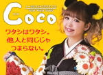 Coco振袖館 平イオンいわき店の店舗サムネイル画像