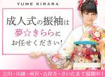 夢きらら 町田会場-ホテルラポール千寿閣の店舗サムネイル画像