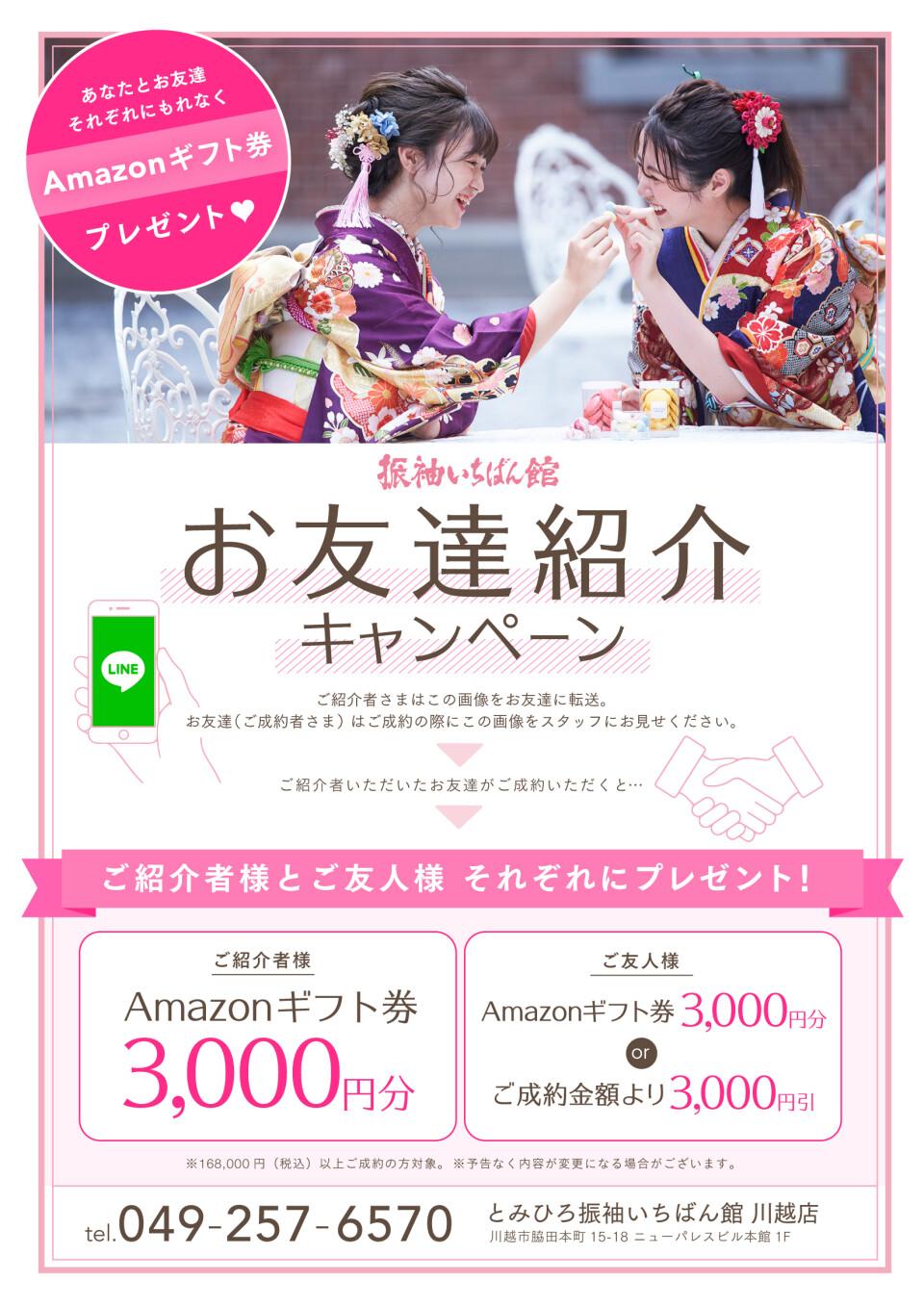 紹介キャンペーン2020_amazon_川越-06