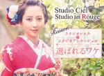 振袖レンタル Studio an Rouge アクロスモール泉北店の店舗サムネイル画像