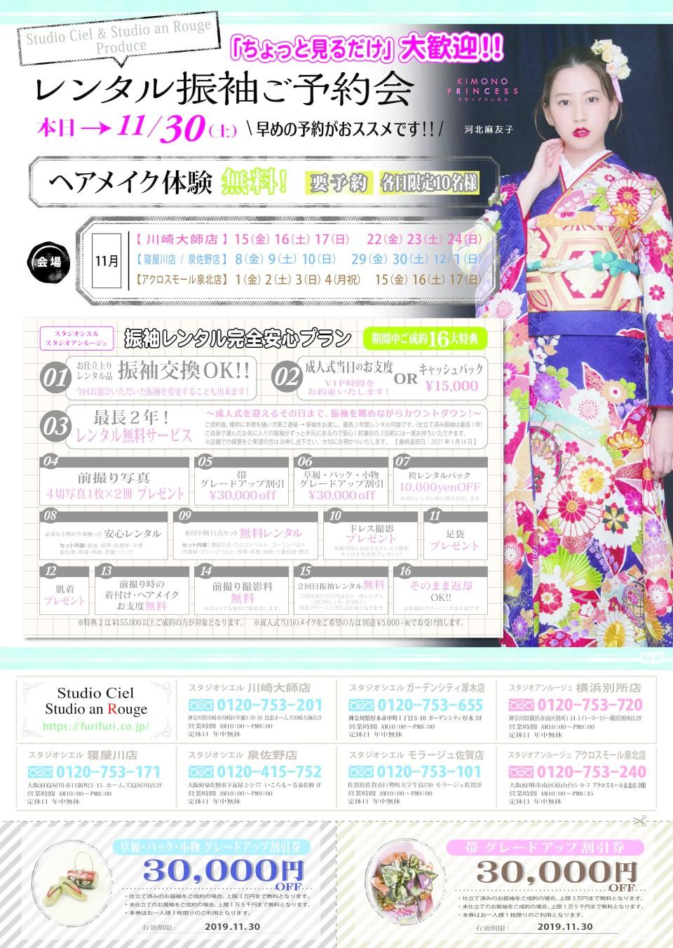 ☆2021年度用(R3年)チラシ_関西_201911★★★