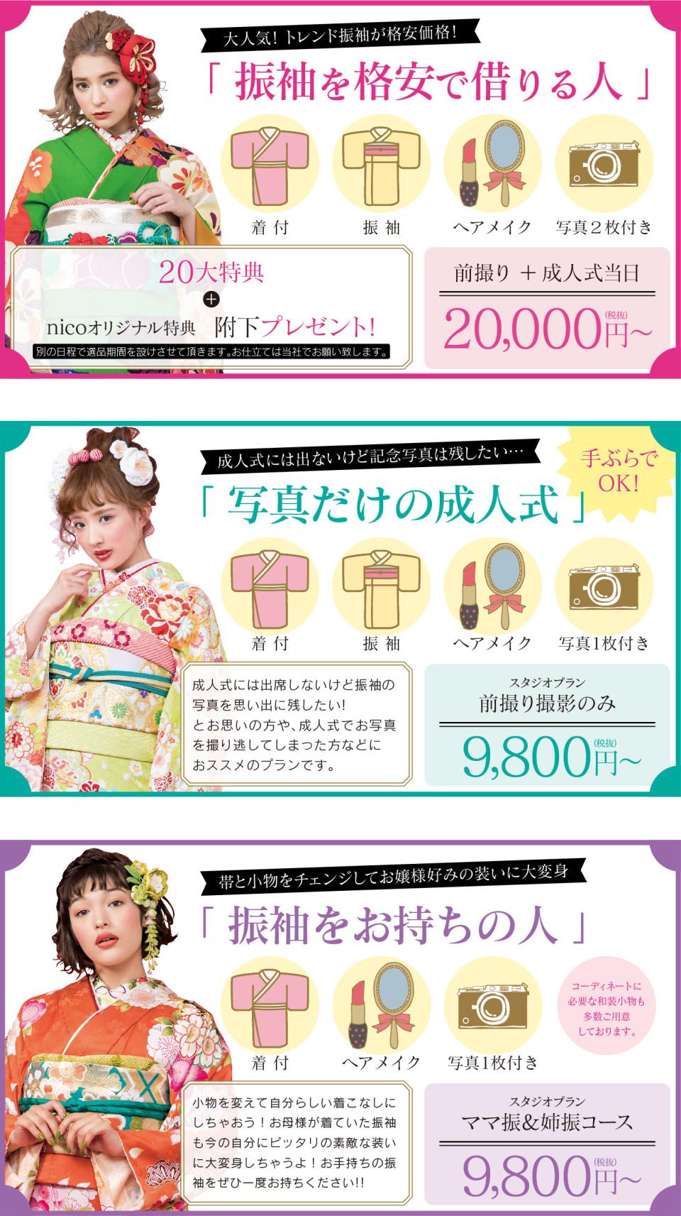 nico1801_myfurisode_banner-05