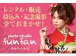 フォトスタジオ ふぁんふぁん 柿田川店の店舗サムネイル画像