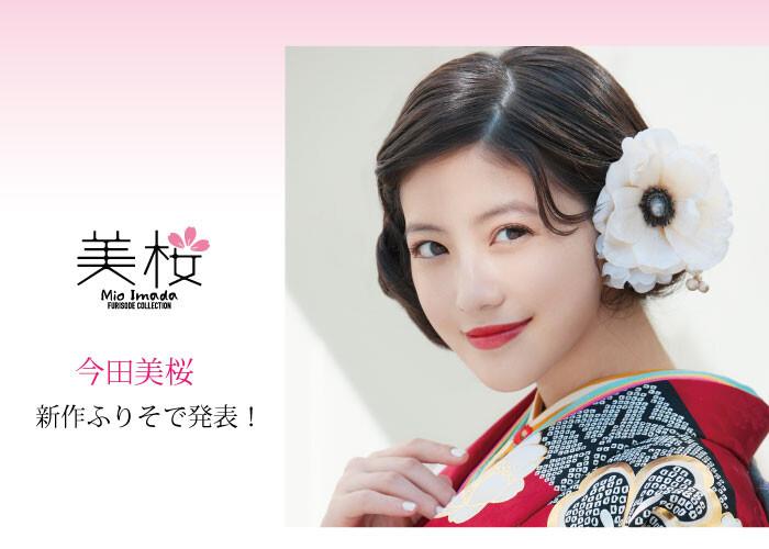 いちのやLP-今田美桜TOP