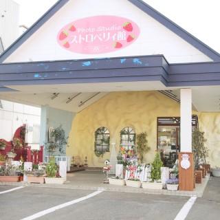 ストロベリィふりそで館の店舗画像1