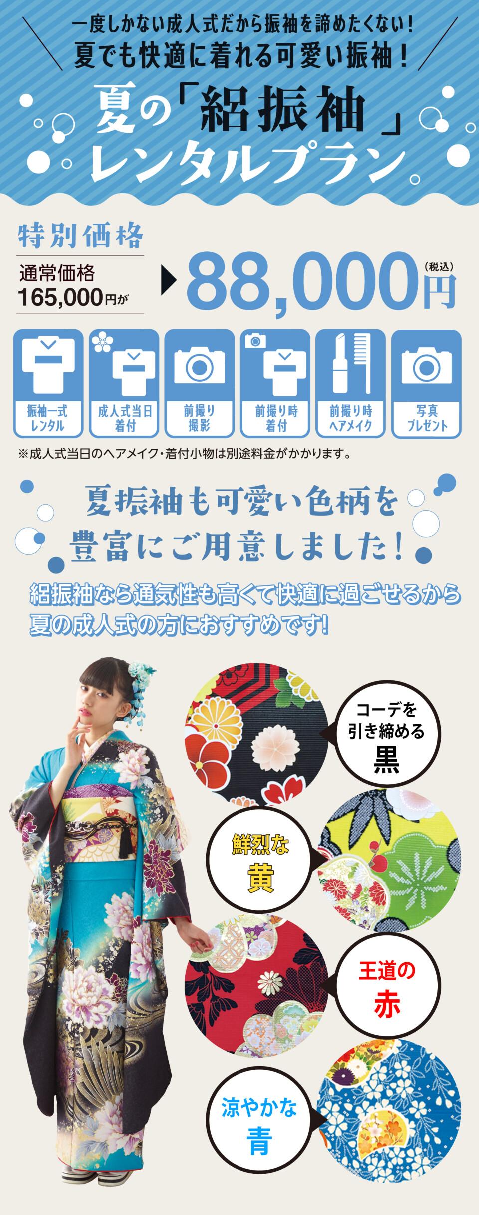 202104-saiji_4-2