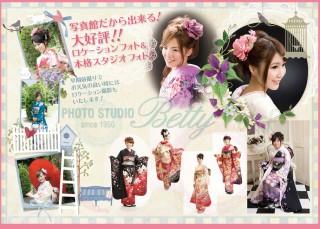 ベッティ写真館 日野店の店舗画像2