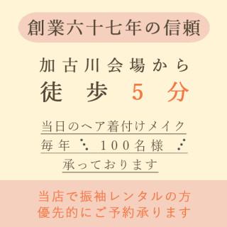 振袖フルル 加古川店 by写真の双葉の店舗画像2