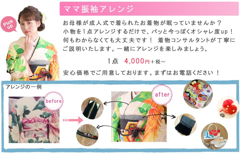 ママ振袖アレンジa