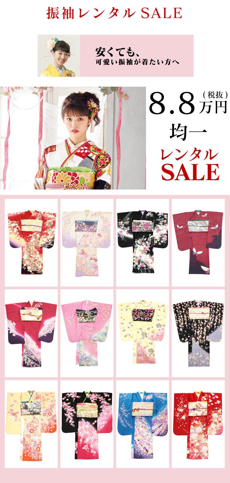 07-振袖セール-8.8万円