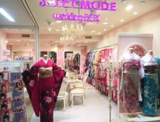 ふりそでMODE ウェディングボックス 町田ジョルナ店の店舗画像1