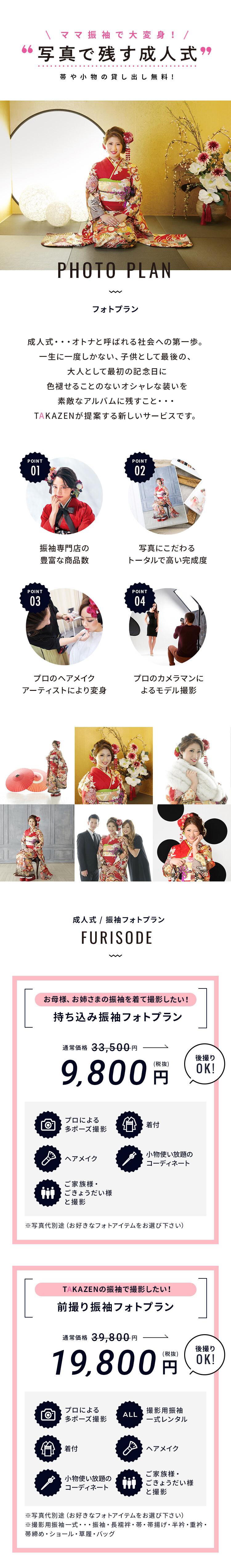 photoplan_01_photo