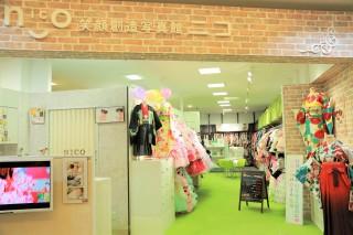 笑顔創造写真館 nico(ニコ)イオン津山店の店舗画像1