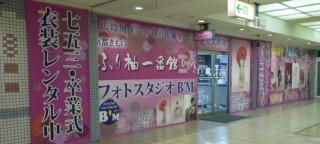 ふり袖一番館 横川駅前店の店舗画像1