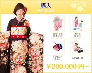 ふり袖一番館 横川駅前店の店舗画像3