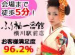 ふり袖一番館 横川駅前店の店舗サムネイル画像