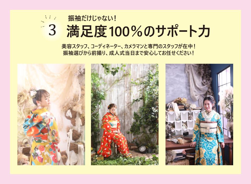 マイ振り-浜-カテゴリ1-3