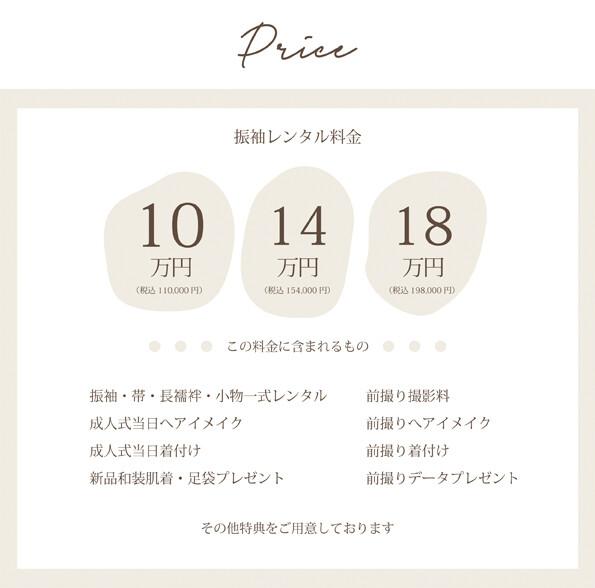 price-sh