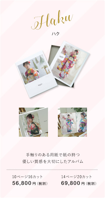 menu-furisode-album-item1