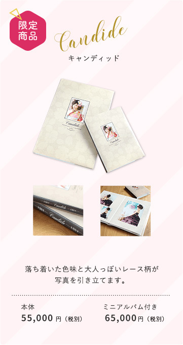 menu-furisode-album-item2
