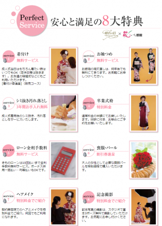 HANAICHI(花いち) 函館店の店舗画像2