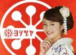 ヨシヅヤ 一宮・大和店(ピアゴ大和店)の店舗サムネイル画像