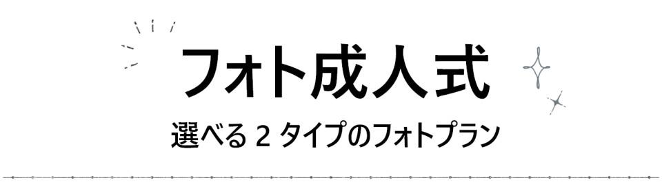 マイ振り-新浜R-カテゴリ2