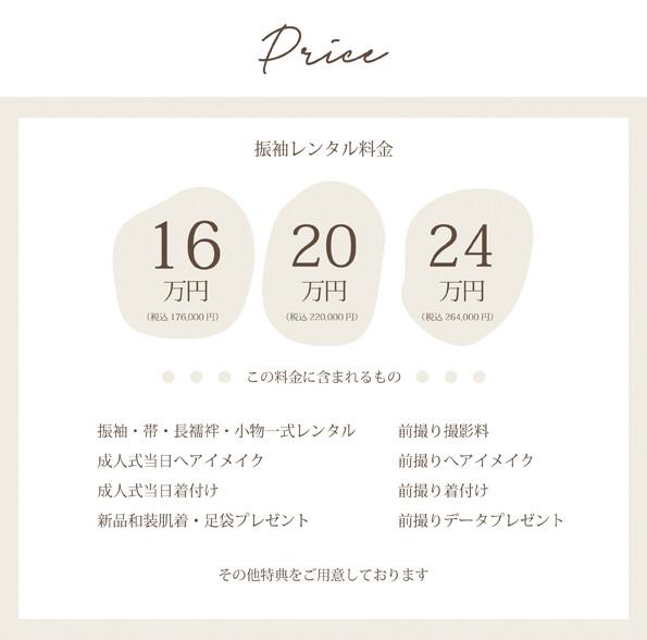 price-r