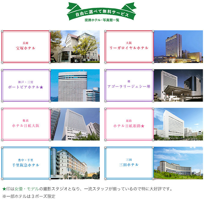 hotel_list
