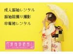フォトスタジオ振袖物語館 新東京店の店舗サムネイル画像