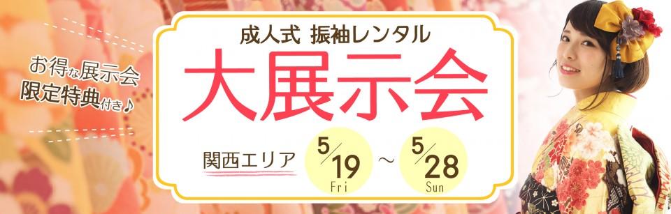 展示会バナー関西02