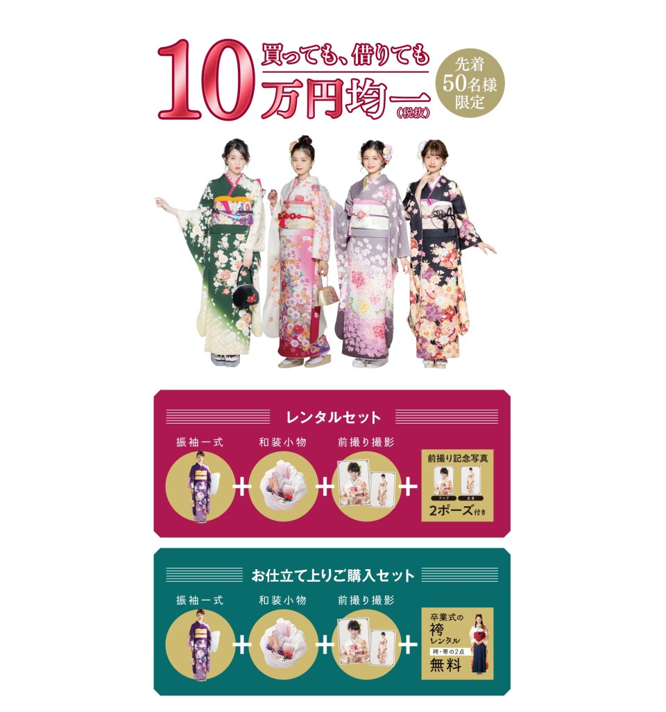 umeda_furisodebb_20200622 - コピー - コピー - コピー - コピー