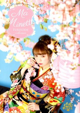 郵送カタログ:Ma Minette