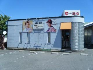 花フリ 大垣河間店の店舗画像1